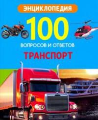 Транспорт: Энциклопедия