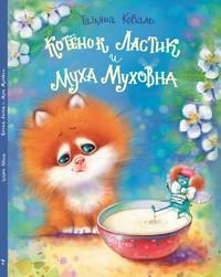 Котенок Ластик и Муха Муховна