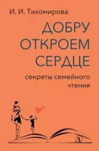Добру откроем сердце: секреты семейного чтения