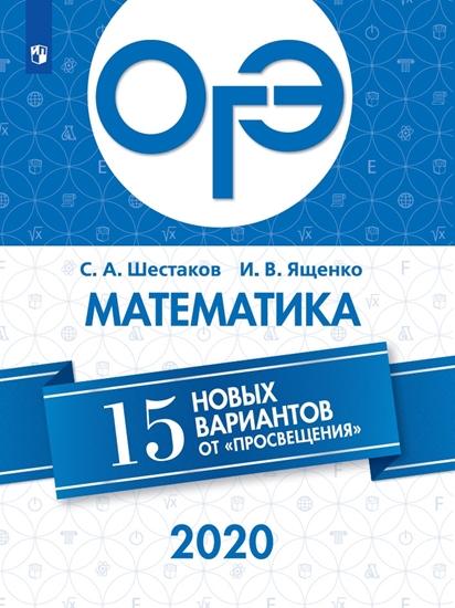 """ОГЭ 2020. Математика: 15 новых вариантов от """"Просвещения"""""""