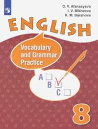 Английский язык. 8 кл.: Лексико-грамматический практикум