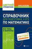 Справочник для подготовки к ЕГЭ по математике. Все темы и формулы
