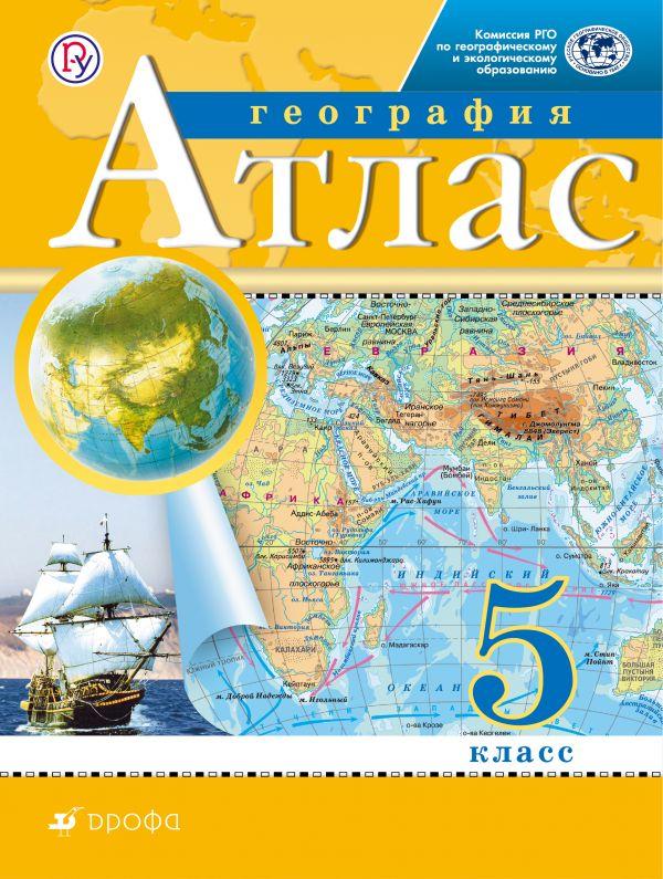 Атлас 5 кл.: География ФГОС (РГО)