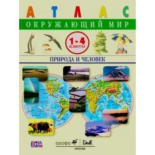 Атлас 1-4 кл.: Окружающий мир. Природа и человек