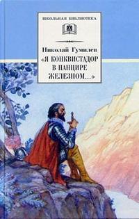 """""""Я конквистадор в панцире железном..."""": стихотворения, статьи о поэзии"""