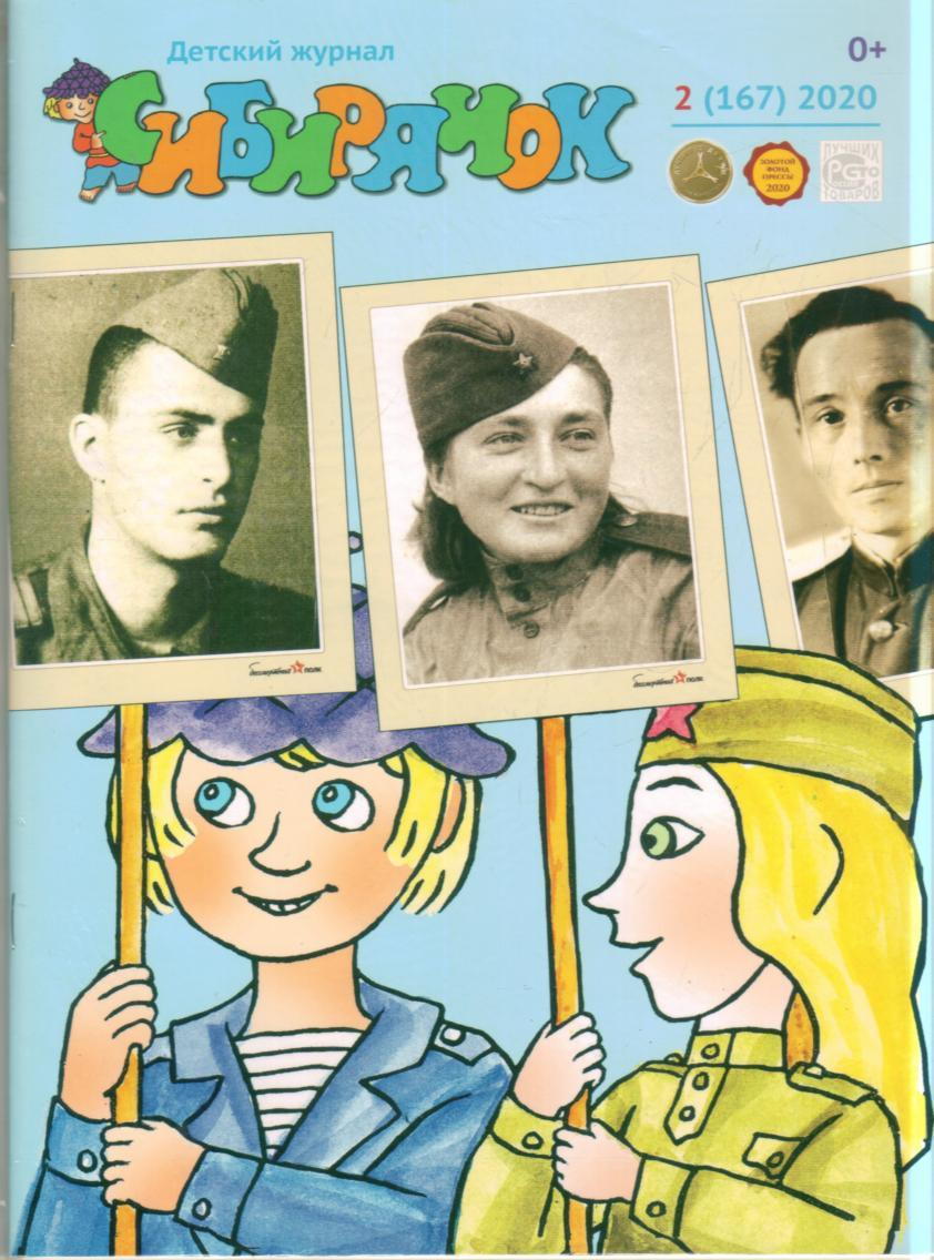 "Детский журнал ""Сибирячок"" №2(167) 2020"