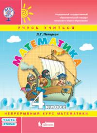 Математика. 4 кл.: Учебник-тетрадь: В 3 ч.: Ч. 2 ФГОС