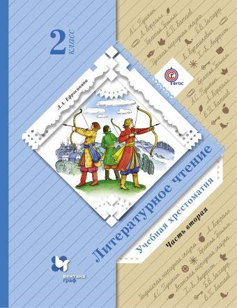 Литературное чтение. 2 кл.: Учебная хрестоматия: В 2 ч. Ч.2 ФГОС