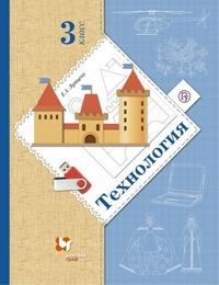 Технология. 3 кл.: Учебник ФГОС