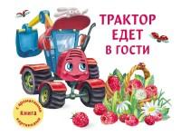 Трактор едет в гости