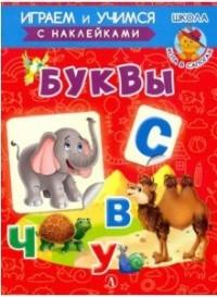 Буквы. Играем и учимся с наклейками