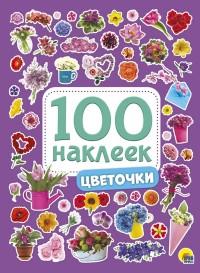 100 наклеек: Цветочки