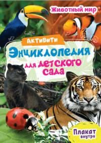 Животный мир: Энциклопедия