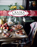 Сказка про сладости: Пряники, смоква, пастила, постный сахар и другие приятности для русского чайного стола