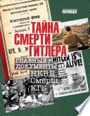 Тайна смерти Гитлера: Главные документы НКВД, Cмерш, КГБ