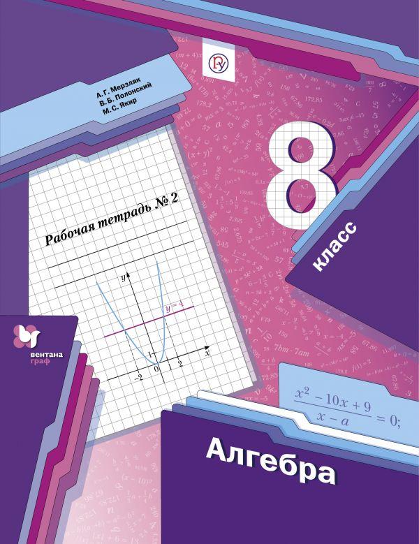 Алгебра. 8 кл.: Рабочая тетрадь №2 (ФГОС)