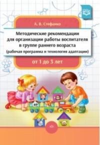 Методические рекомендации для организации работы воспитателя в группе ранне