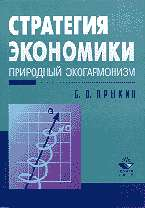 Стратегия экономики. Природный экогармонизм: Учеб. пособие для вузов