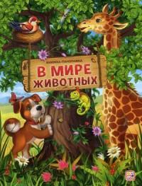 В мире животных: Книга-панорамка