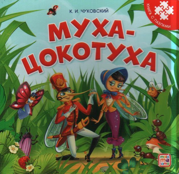 Муха - Цокотуха: книга с пазлами