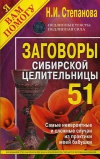 Заговоры сибирской целительницы 51