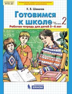 Готовимся к школе: Рабочая тетрадь для детей 5-6 лет: В 2 ч. Ч.2