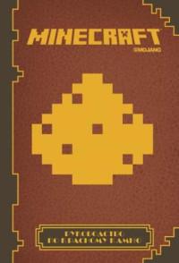 Minecraft. Руководство по красному камню. Первое знакомство