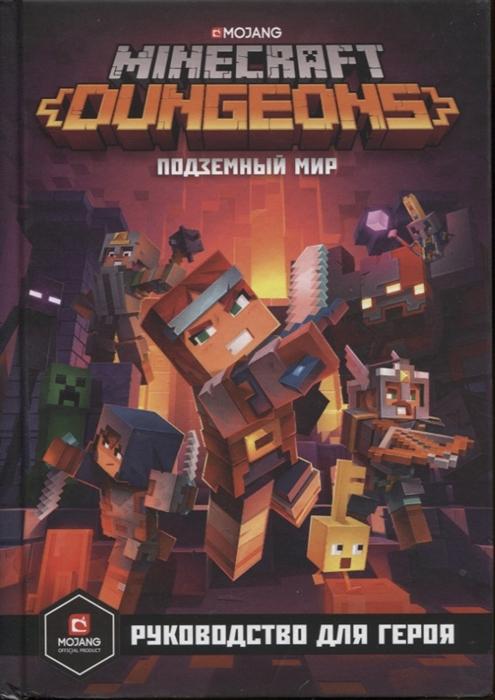 Minecraft. Dungeons. Подземный мир. Руководство для. Первое знакомство