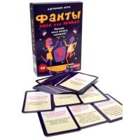 Игра Настольная Фанты. Риск или правда
