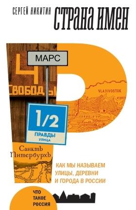 Страна имен: Как мы называем улицы, деревни и города в России