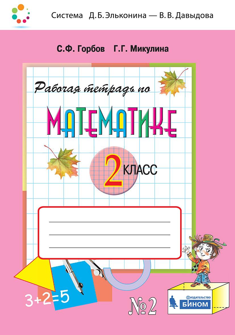 Математика. 2 кл.: Рабочая тетрадь №2 (ФГОС)