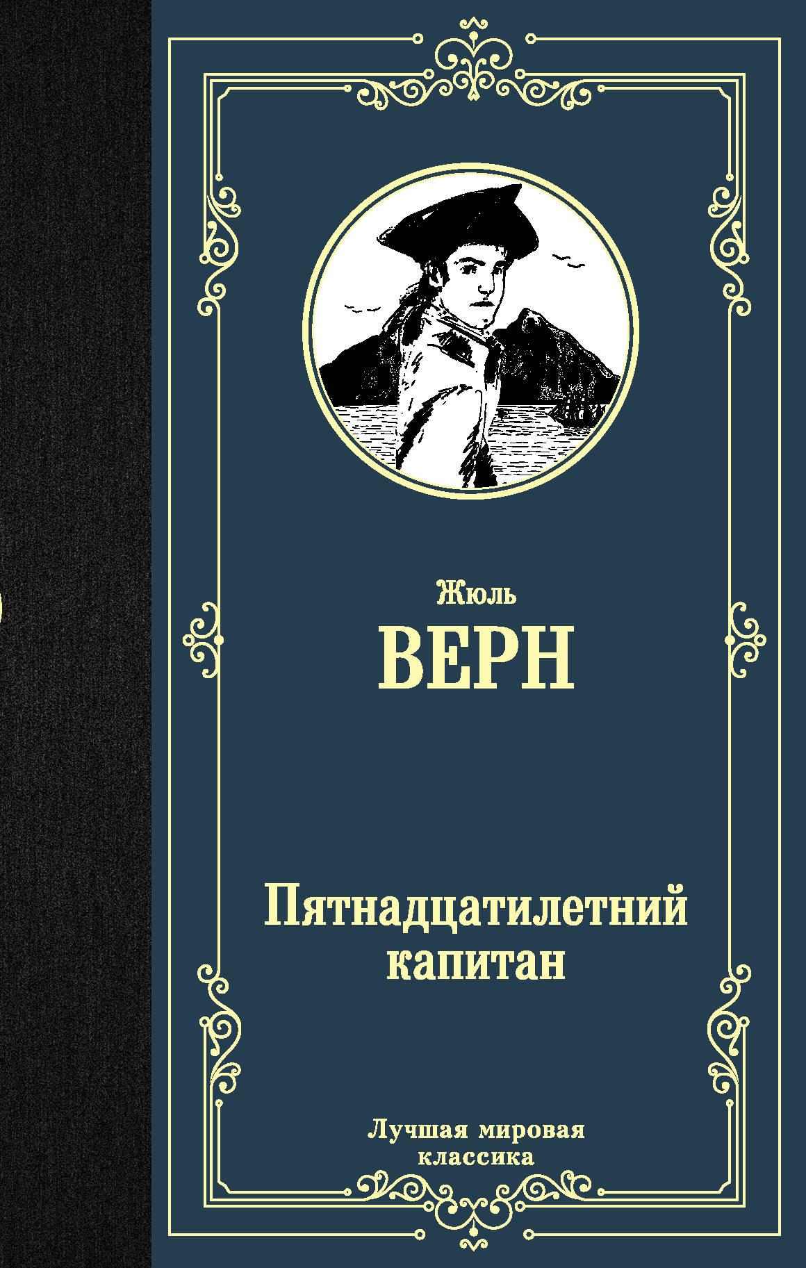 Пятнадцатилетний капитан: Роман