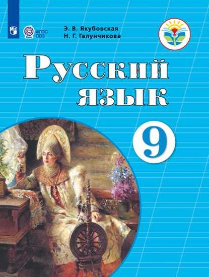 Русский язык. 9 кл.: Учебник для общ. орг., реализ. адапт. прогр.