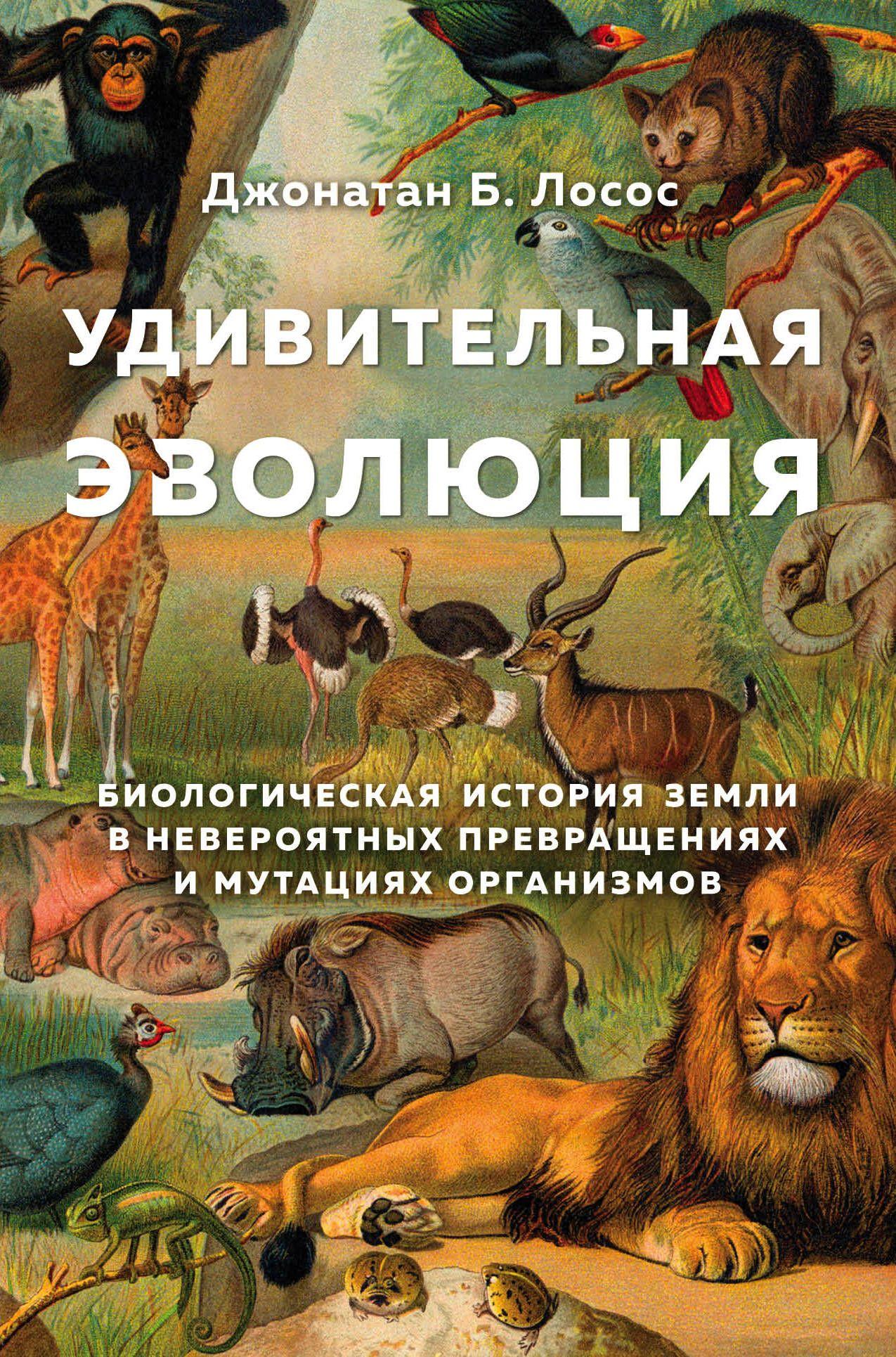 Удивительная эволюция. Биологическая история Земли в невероятных превращени