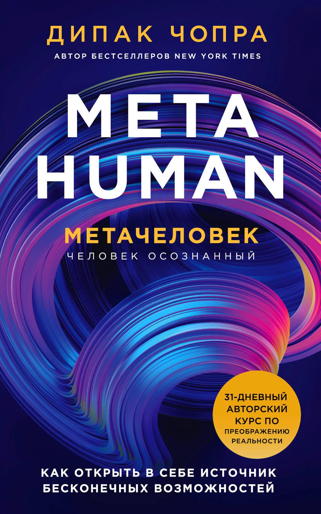 Metahuman. Метачеловек. Как открыть в себе источник бесконечных возможносте