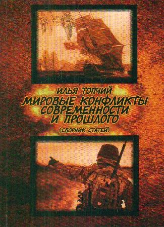 Мировые конфликты современности и прошлого: Сборник статей