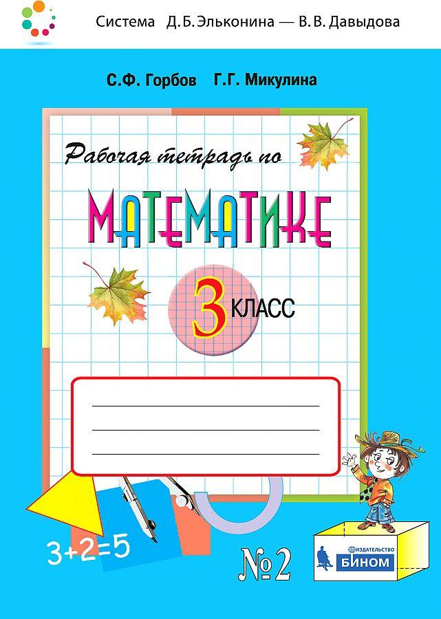 Математика. 3 кл.: Рабочая тетрадь № 2 (ФГОС)