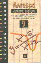 Алгебра. 9 кл.: Сборник заданий для провед. письм. экзамена...