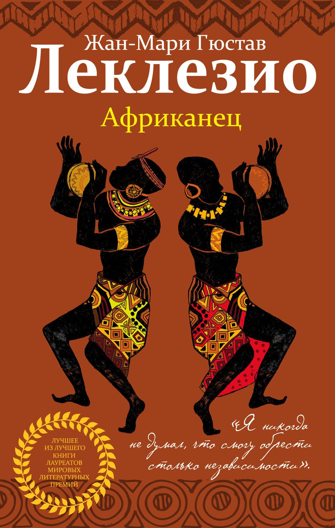 Африканец