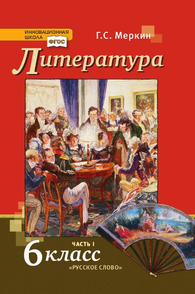 Литература. 6 кл.: Учебник: В 2-х ч. Ч. 1 (ФГОС)