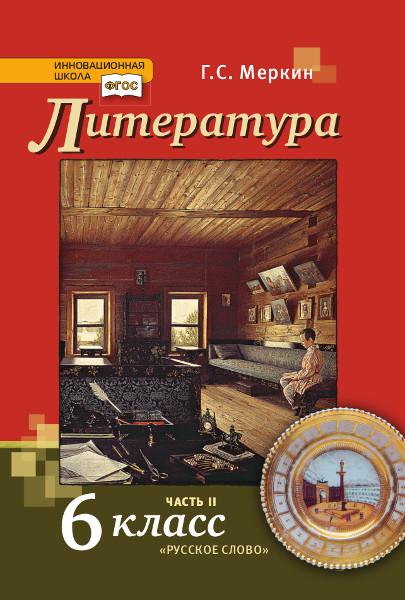 Литература. 6 кл.: Учебник: В 2-х ч. Ч. 2 (ФГОС)