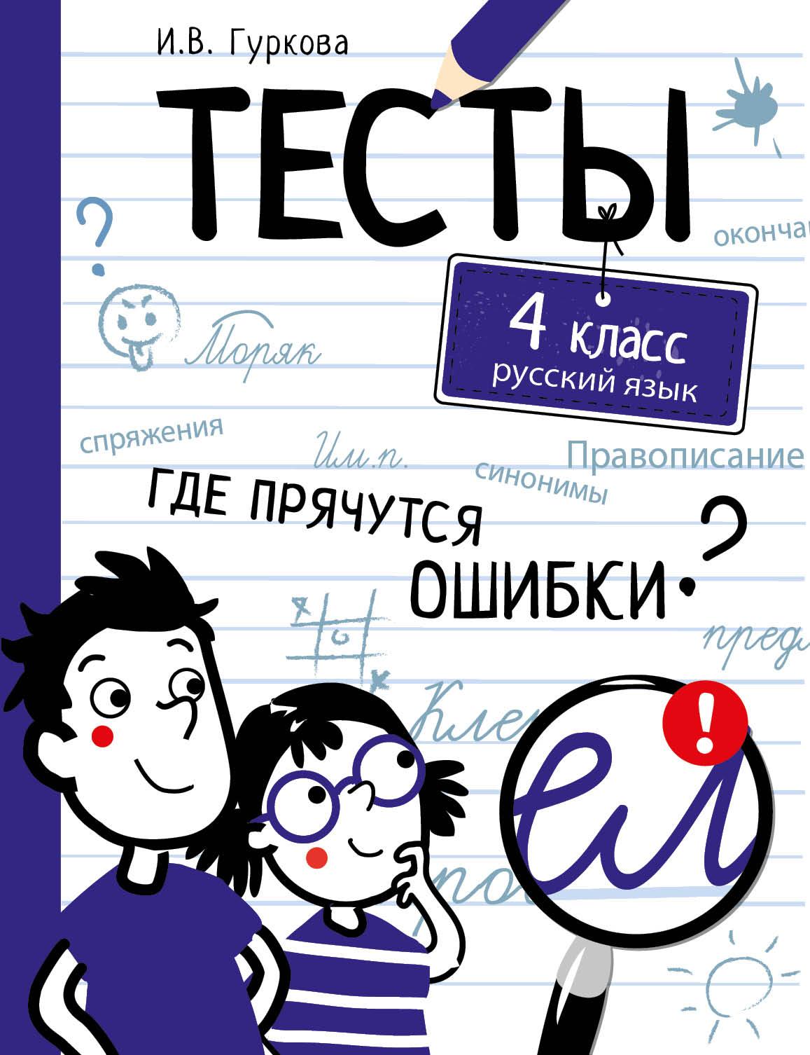 Русский язык. 4 кл.: Тесты