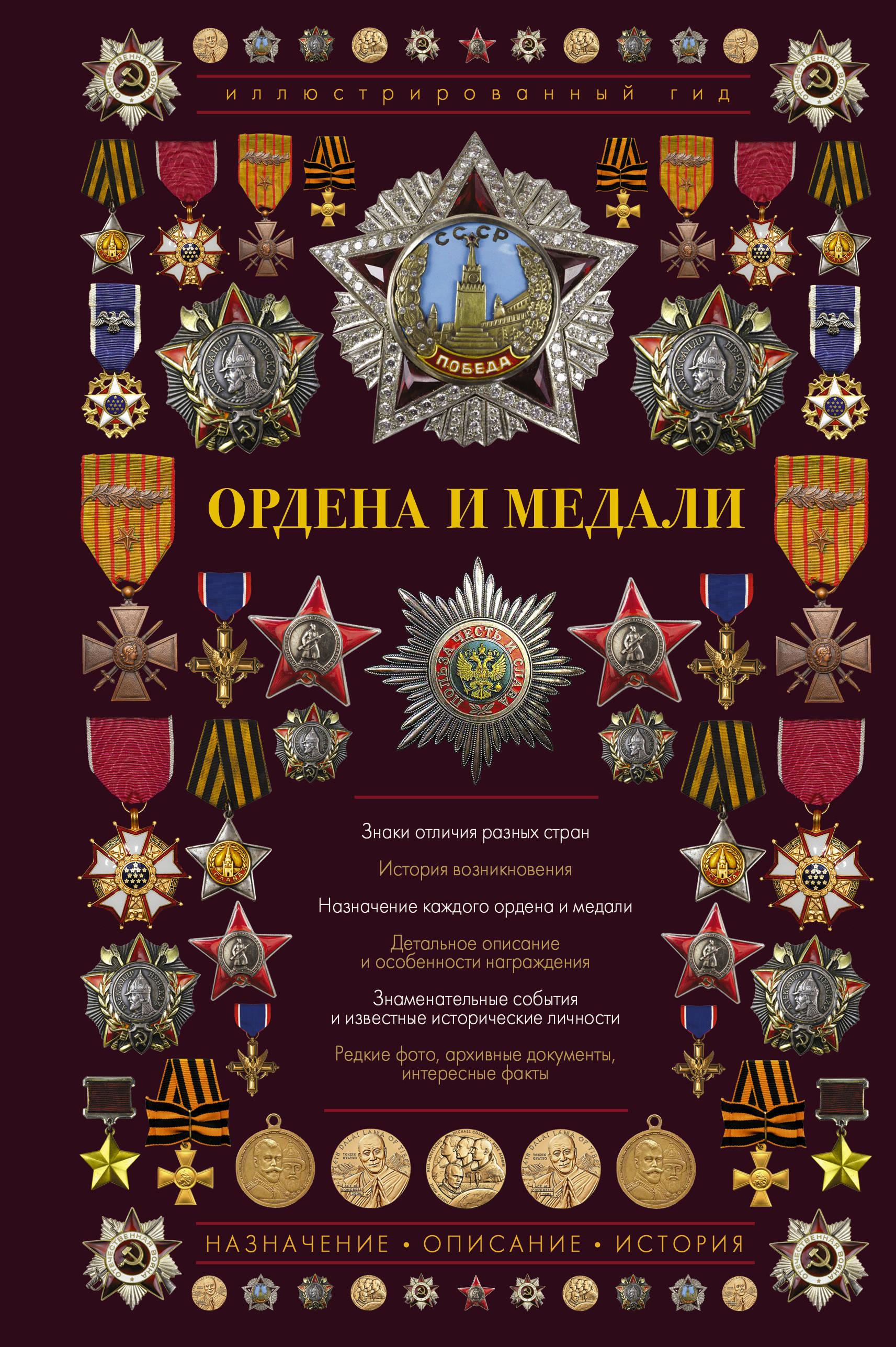 Ордена и медали. Иллюстрированный гид