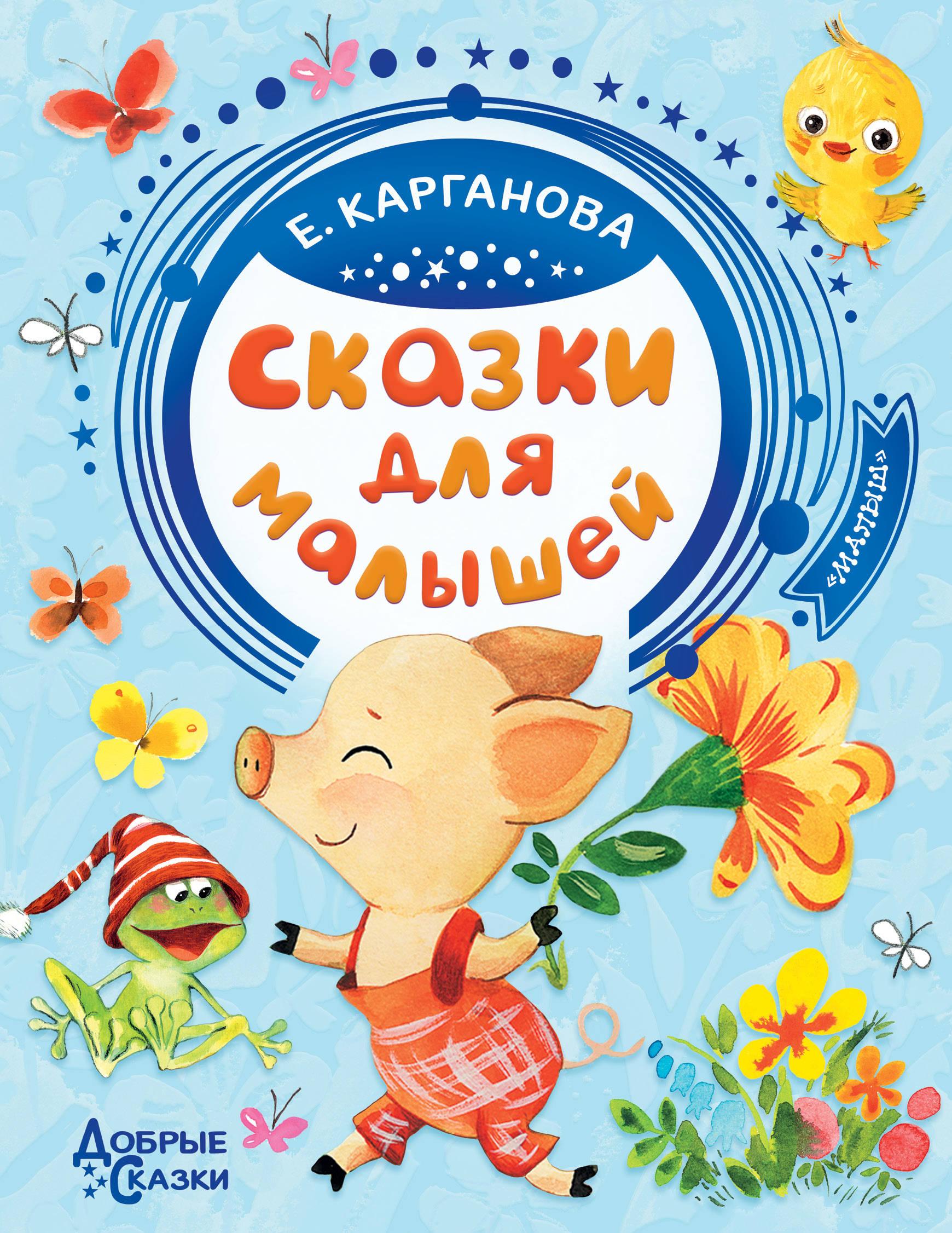Сказки для малышей: Сказки