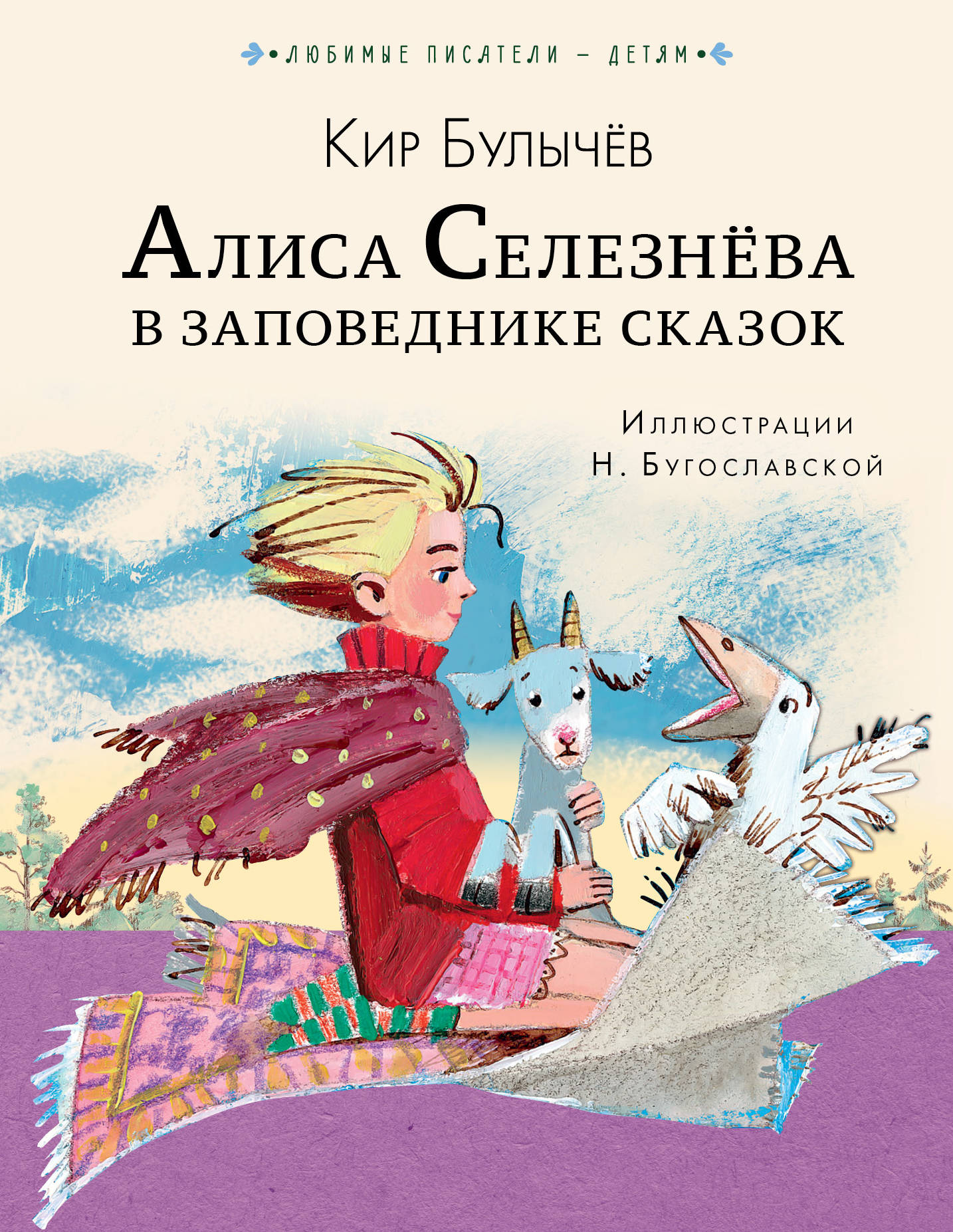 Алиса Селезнева в Заповеднике сказок