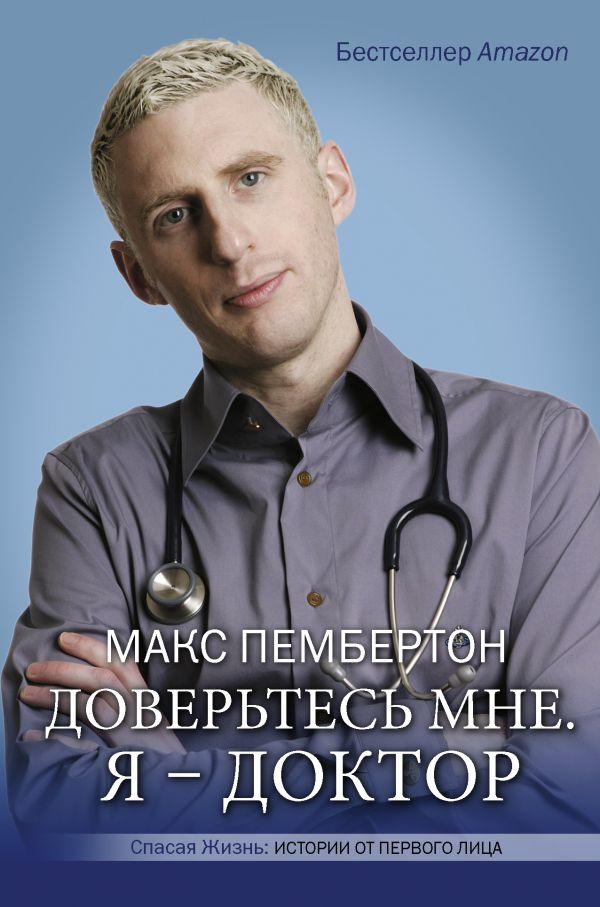 Доверьтесь мне. Я - доктор