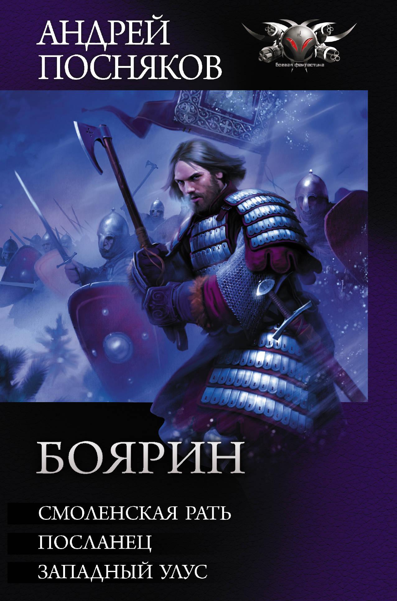 Боярин: Сборник