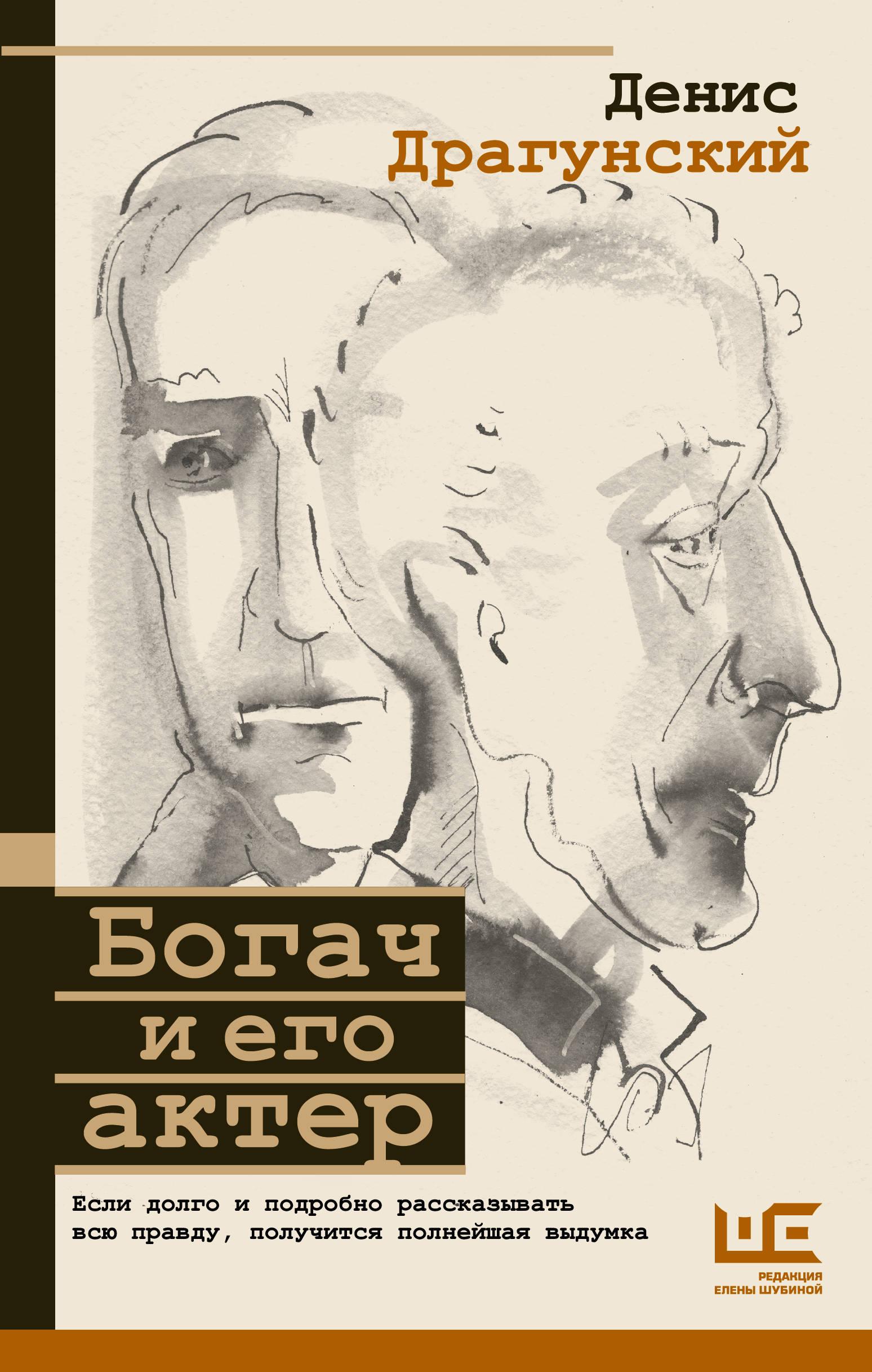 Богач и его актер: Роман