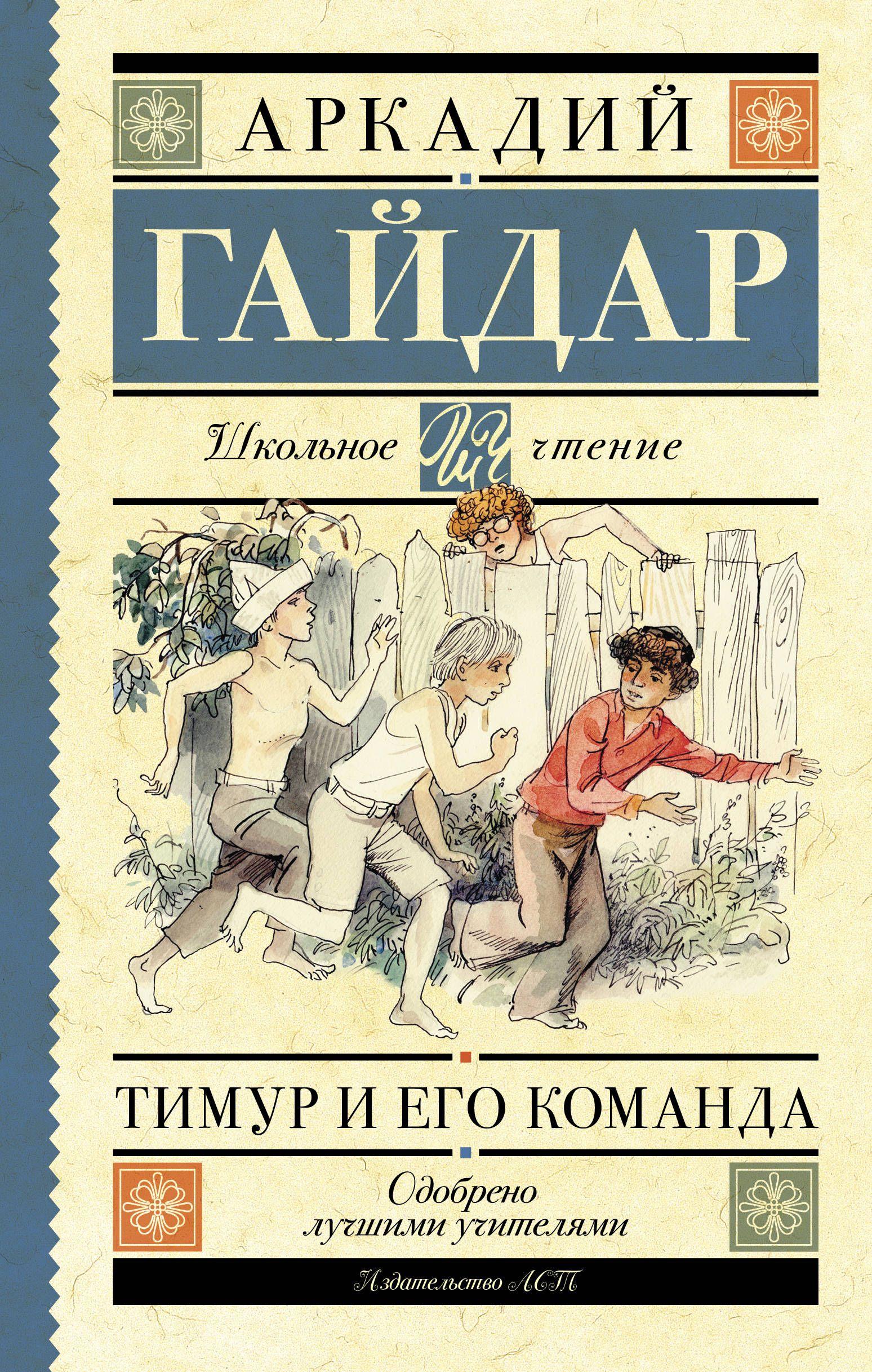 Тимур и его команда: Повести и рассказы