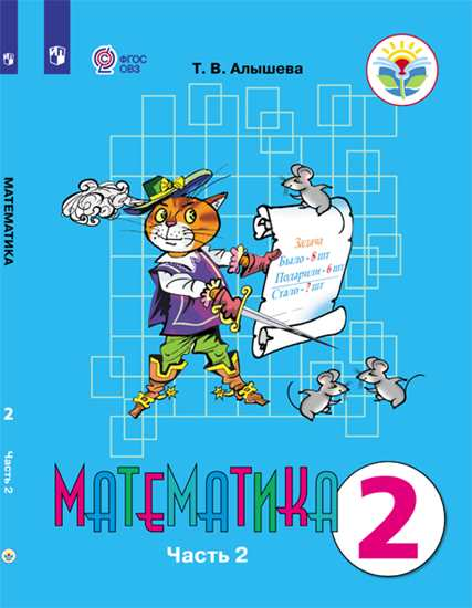 Математика. 2 кл.: Учебник для общеоб. орг. адаптир.: В 2 ч. Ч.2 ФП